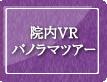 院内VRパノラマツアー