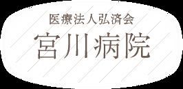 医療法人弘済会 宮川病院