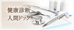 健康診断・人間ドック