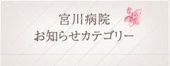 宮川病院最近のお知らせ